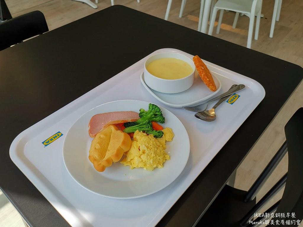 【新北新店】IKEA宜家家居|銅板早餐組合加薯餅和濃湯只要20元 @Maruko與美食有個約會