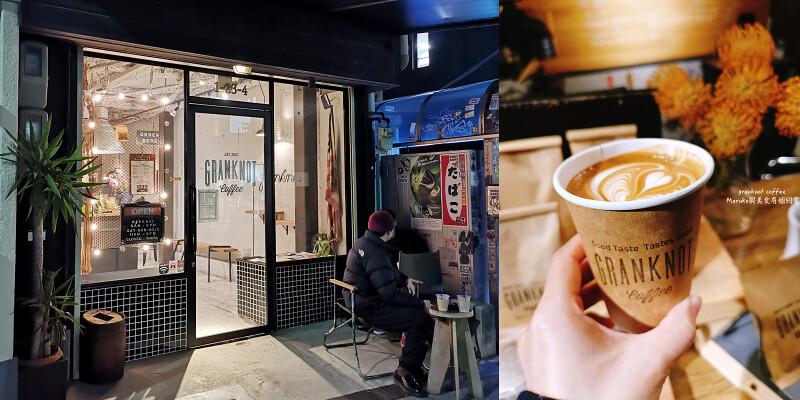 【大阪美食】Granknot coffee|大阪年輕人最愛北崛江潮流天堂的質感烘焙咖啡 @Maruko與美食有個約會