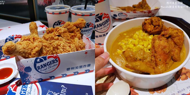 【台北美食】德州美墨炸雞(微風南山)|全台北市最好吃的炸雞在這裡 @Maruko與美食有個約會