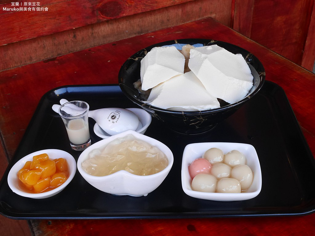 【宜蘭美食】原來豆花|豆花黑糖綿綿冰自選三種配料的清涼滋味 @Maruko與美食有個約會