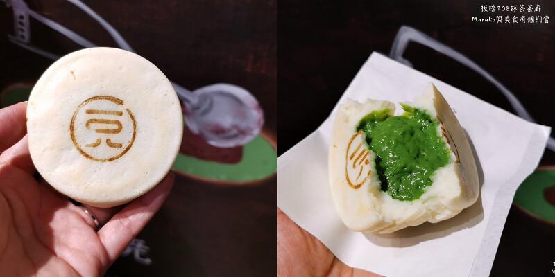 【板橋美食】108抹茶茶廊(板橋環球)|抹茶白麻吉燒只有板橋環球買的到 @Maruko與美食有個約會