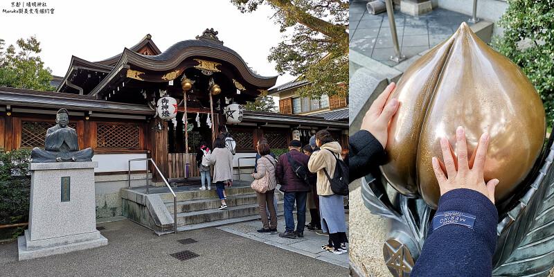 【京都景點】晴明神社|陰陽師動漫迷必訪京都熱門景點 @Maruko與美食有個約會