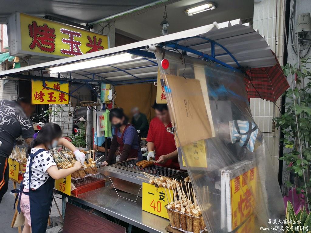 【屏東美食】大埔烤玉米|一個禮拜只賣三天陪伴屏東人長大的在地好滋味 @Maruko與美食有個約會
