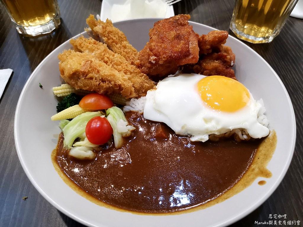 【台北美食】厚宅咖哩|有母親滿滿愛的咖哩食堂滿滿蔬菜加醬加飯免費 @Maruko與美食有個約會