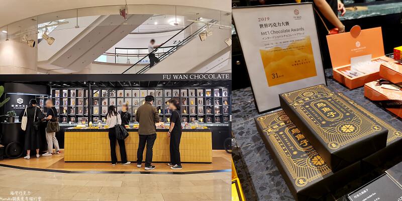【台北美食】福灣巧克力|來自南國土生土長的世界冠軍巧克力(台北101直營店) @Maruko與美食有個約會