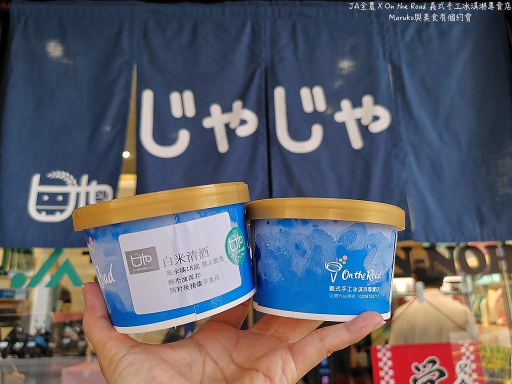 【台北美食】日本JA全農海外直營超市|北海道白米清酒冰淇淋、岡山白桃冰淇淋,超大球驚爆價! @Maruko與美食有個約會