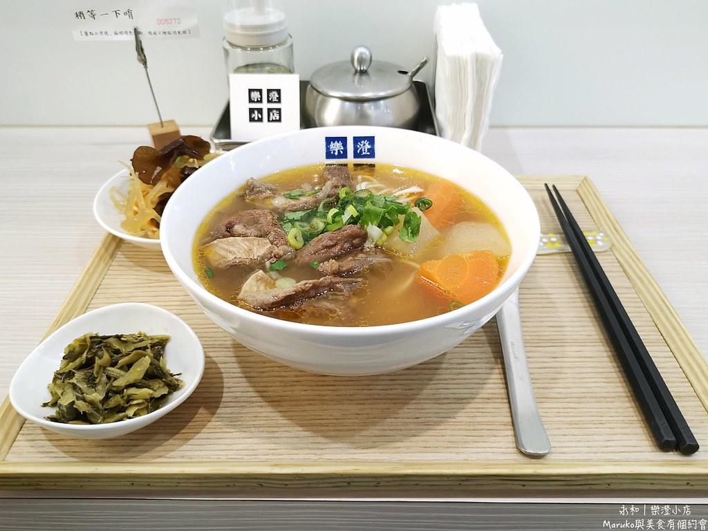 【永和美食】樂澄小店|只賣紅燒與清燉用料實在的文青牛肉麵小店 @Maruko與美食有個約會