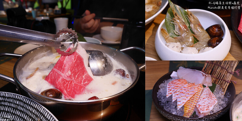 【台北美食】Hi-Q褐藻生活館x鱻食|褐藻鱻食火鍋餐廳魚肉厚實又鮮美(寵物友善餐廳) @Maruko與美食有個約會