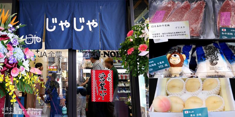 【台北】台湾全農 ZEN-NOH Taiwan|日本農產品唯一海外直營實體門市價格更親民 @Maruko與美食有個約會