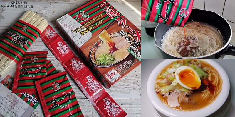 【九州美食】一蘭博多細麵|一蘭原創博多細麵與高麗菜炒豬五花的新吃法 @Maruko與美食有個約會