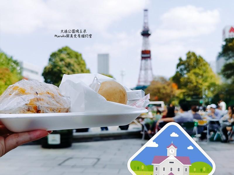 【札幌美食】大通公園烤玉米|夏天的大通公園必吃美食人手都要一支烤玉米 @Maruko與美食有個約會