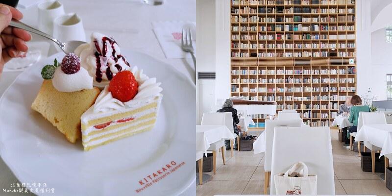 【札幌美食】北菓樓(札幌本館)|北海道限定在安藤忠雄改造的圖書館裡喝下午茶 @Maruko與美食有個約會