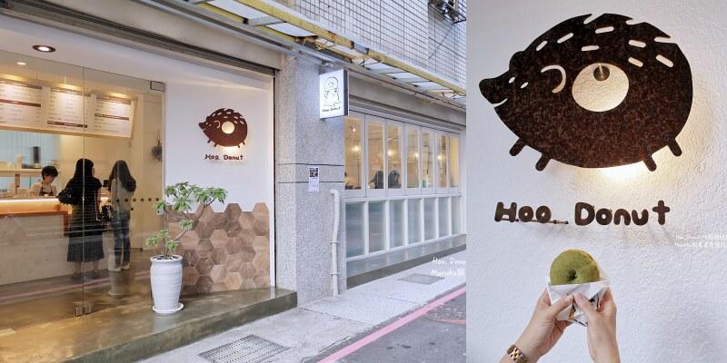 【台北美食】Hoo. Donut 呼點甜甜圈|八種日式甜甜圈的可愛風格小店