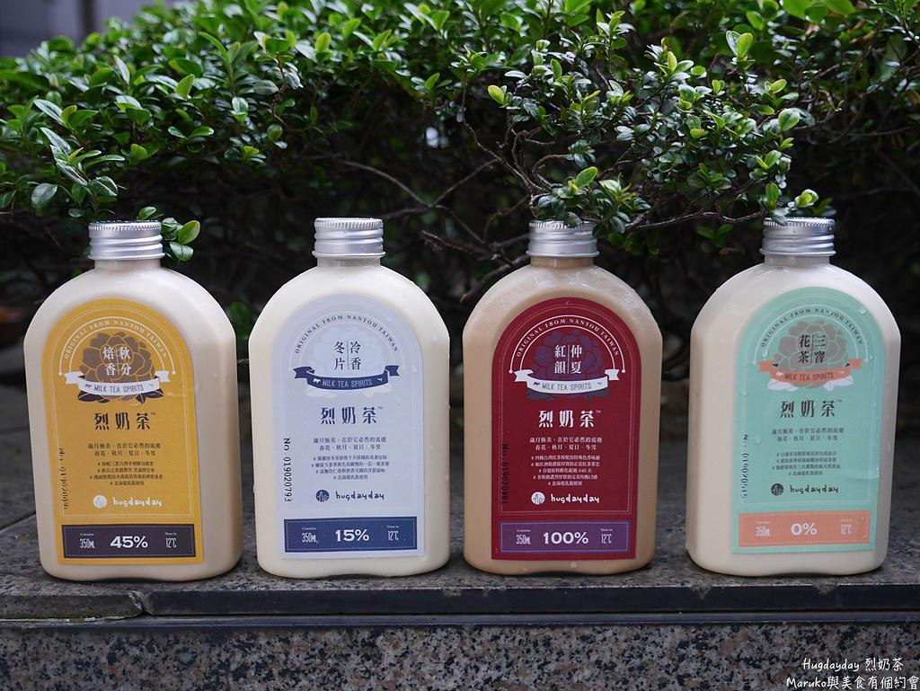 【台北美食】Hugdayday 烈奶茶|一瓶有條碼的極品熟成奶茶值得細細品味 @Maruko與美食有個約會
