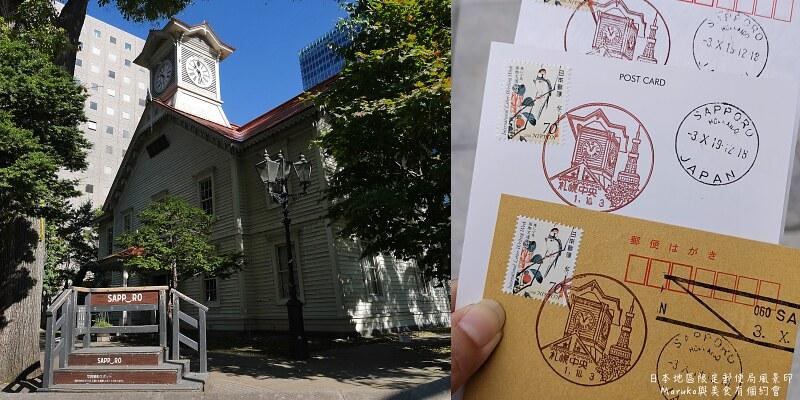 【日本小物】郵便局風景印|蓋上有當地特色郵戳風景印指定郵便局限定 @Maruko與美食有個約會