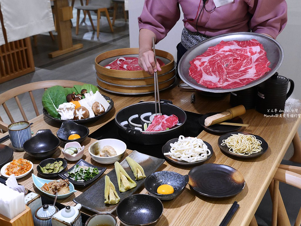 【台北美食】どん亭 don tei 壽喜燒鍋物|來自日本群馬縣黑毛和牛鍋物放題150分鐘吃到飽 @Maruko與美食有個約會