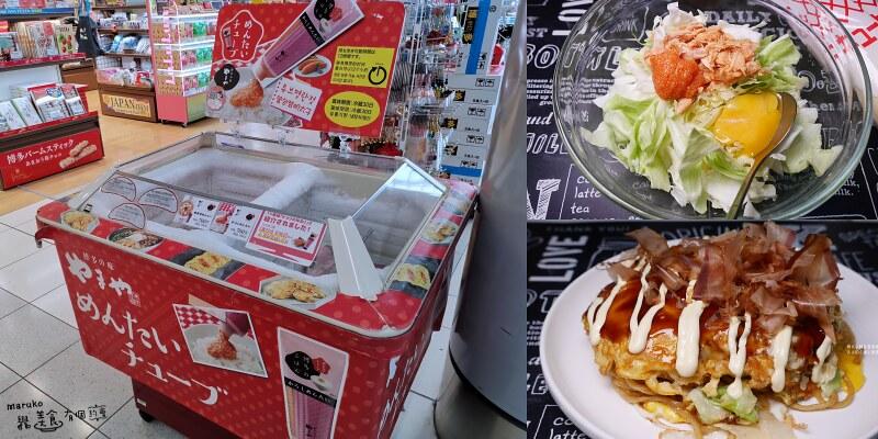 【福岡伴手禮】やまや 軟管明太子醬|福岡人氣伴手禮拆封就可以配白飯的明太子醬