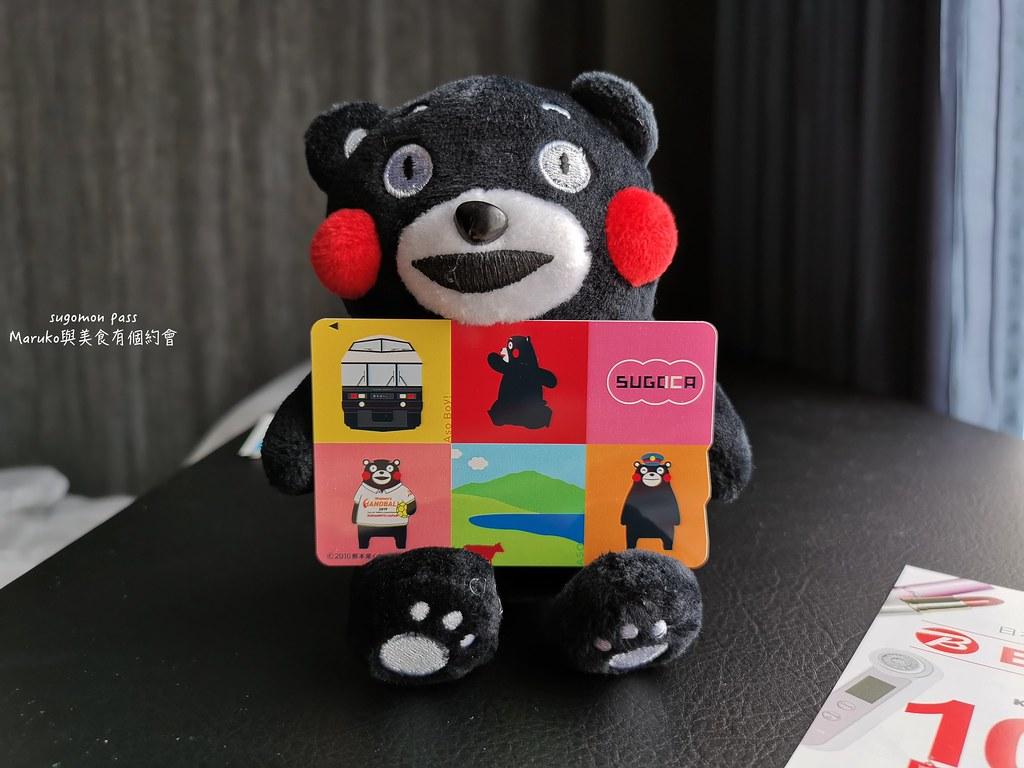 【九州限定發行】sugomon pass|熊本熊迷必買sugoca IC票卡(阿蘇版)可搭電車當作電子錢包購物超方便 @Maruko與美食有個約會