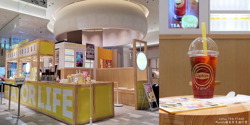 【福岡美食】立頓特調水果紅茶Lipton Tea Stand(丸井店)|滿滿水果的繽紛水果茶超好拍飲品店 @Maruko與美食有個約會