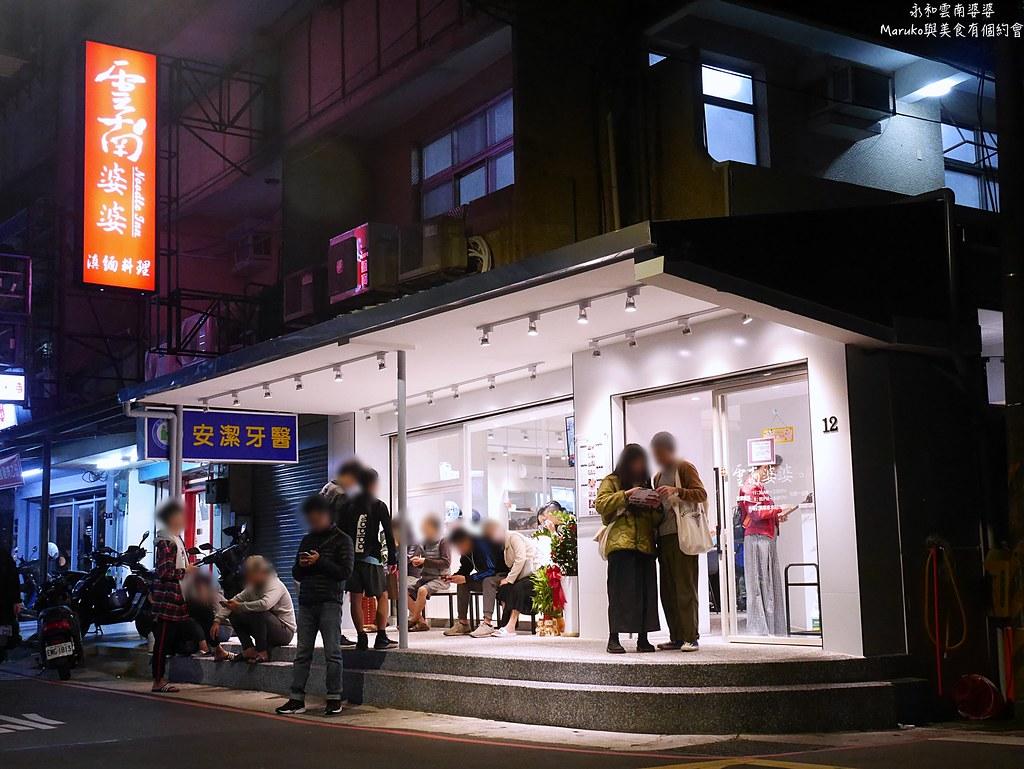 【永和美食】雲南婆婆滇緬小吃|老店大翻新位置變寬敞價格依舊實在 @Maruko與美食有個約會