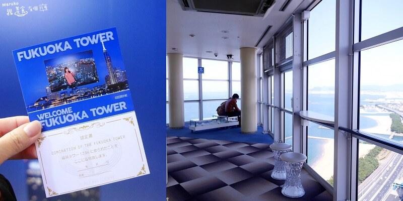 【福岡景點】福岡塔|日本最高的海濱塔是浪漫的情侶約會的戀人聖地 @Maruko與美食有個約會