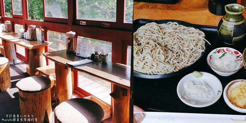 【北海道美食】手打蕎麦いちむら(新雪谷)|只有中午營業的人氣蕎麥麵餐廳 @Maruko與美食有個約會