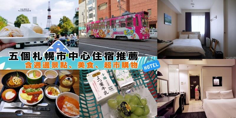 【札幌住宿推薦】五個札幌市中心商務旅館、溫泉飯店實住心得分享(含週邊景點、美食、超市採購行程安排) @Maruko與美食有個約會