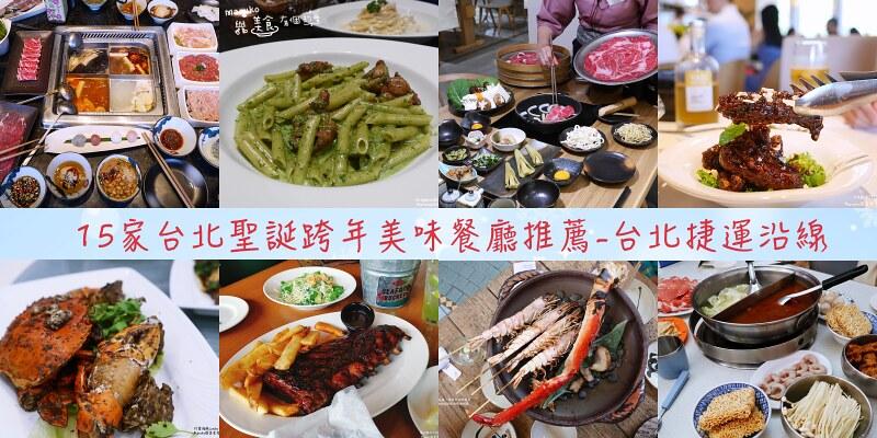 【台北】15家聖誕跨年美味餐廳推薦(台北捷運站沿線週邊) @Maruko與美食有個約會