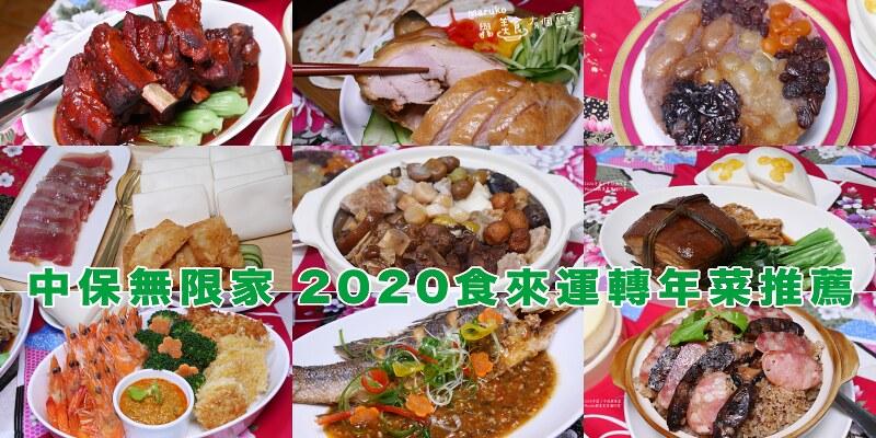 【2020年菜推薦】中保無限家|食來運轉年菜組合小家庭的方便年菜經濟輕鬆上桌 @Maruko與美食有個約會