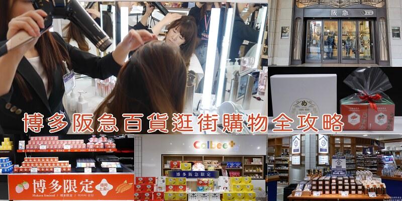 【福岡購物】博多阪急百貨逛街購物全攻略|日本品牌從頭到腳的保養讓女人美麗秘密 @Maruko與美食有個約會