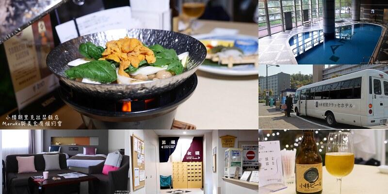 【北海道住宿】小樽朝里克拉瑟飯店|朝里溫泉一泊二食泡湯趣 @Maruko與美食有個約會