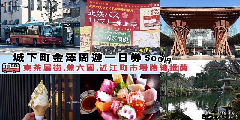 【金澤景點】城下町金澤周遊一日券|金箔的故鄉吃美食散策路線推薦 @Maruko與美食有個約會