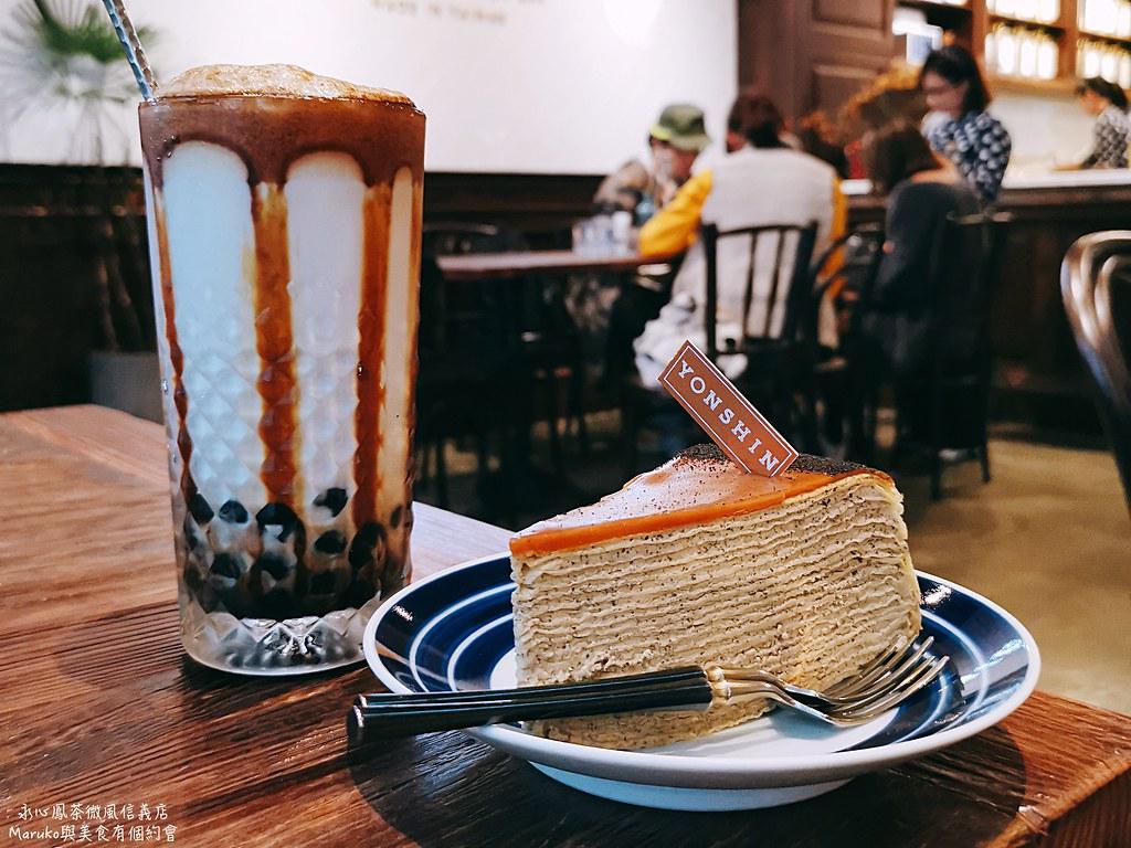 【台北美食】永心鳳茶(微風信義店)|適合招待國外朋友的時髦茶館 @Maruko與美食有個約會