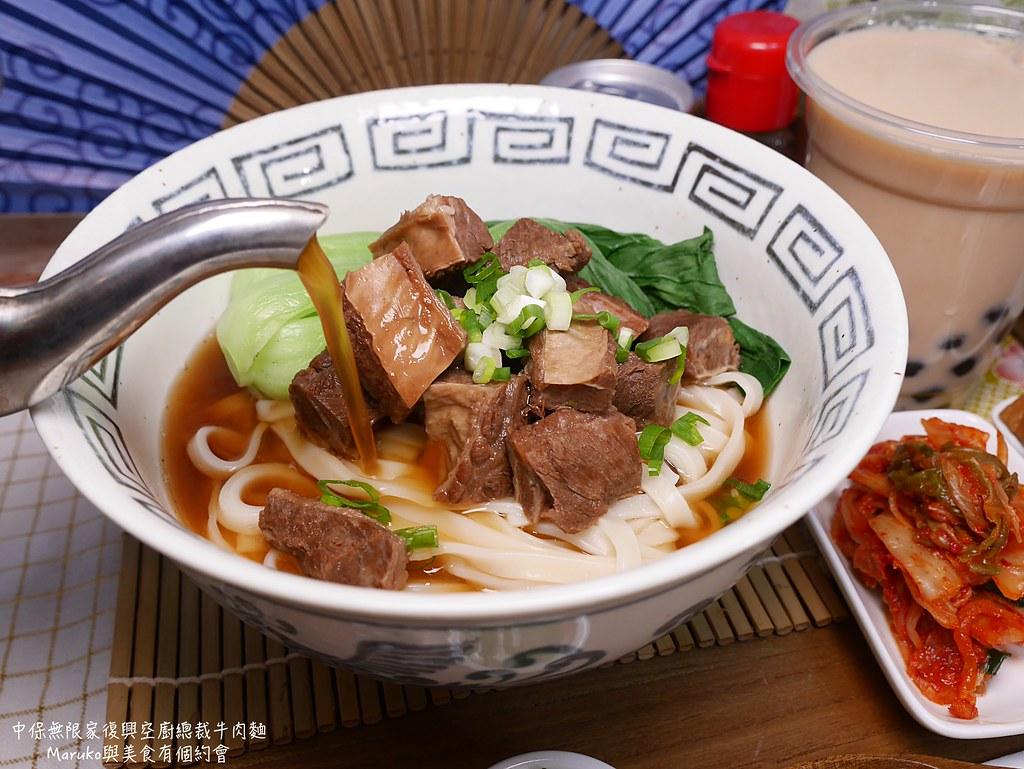 【宅配美食】中保無限家|復興空廚總裁牛肉麵國民美食在家就能享受 @Maruko與美食有個約會