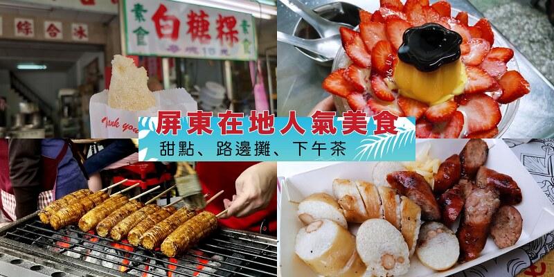 【屏東美食】屏東在地人帶路|五個屏東火車站週邊人氣小吃美食 @Maruko與美食有個約會