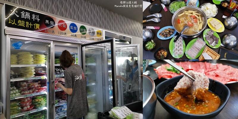 【屏東美食】隆興汕頭火鍋|屏東人最愛的家鄉味汕頭火鍋 @Maruko與美食有個約會