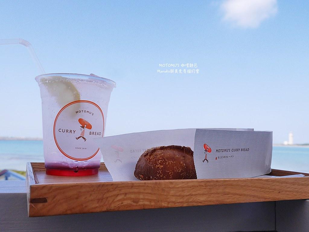 【瀨長島美食】motomu's curry bread|瀨長島海岸現炸美味的A5和牛咖哩麵包 @Maruko與美食有個約會