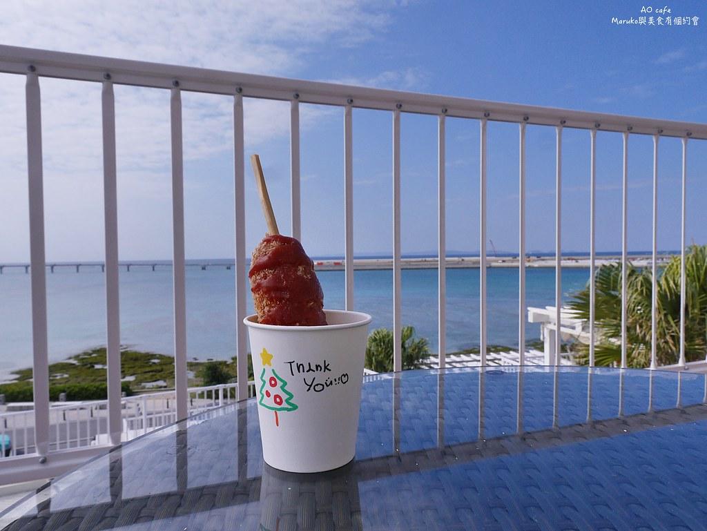 【沖繩美食】AO cafe|瀨長島海舵露台商場的異國美食超牽絲的韓國起司熱狗 @Maruko與美食有個約會