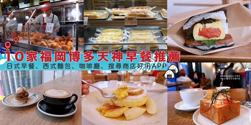 【福岡美食】10家福岡早餐|博多天神週邊日式早餐、西式麵包、咖啡廳、搜尋商店好用APP推薦分享 @Maruko與美食有個約會