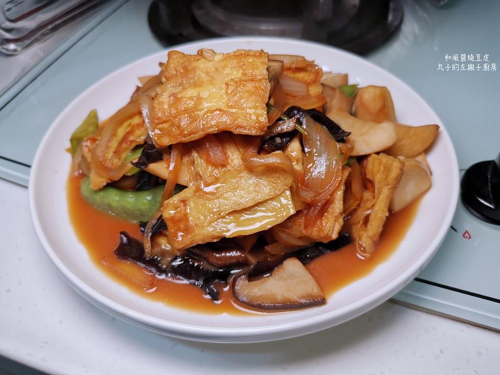 【食譜】和風醬燒豆皮|用昆布粉製作高湯端出暖暖的豆皮料理