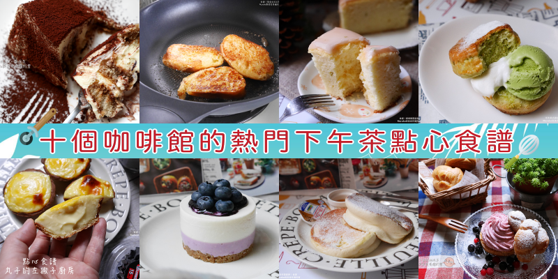 【食譜懶人包】下午茶點心食譜|十個咖啡館最熱門下午茶蛋糕點心(2020.11更新) @Maruko與美食有個約會