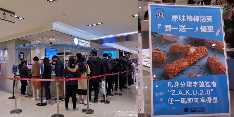 【台北美食】ZAKUZAKU微風台北車站店|來自北海道的棒棒泡芙酥脆外皮才是美味的關鍵 @Maruko與美食有個約會