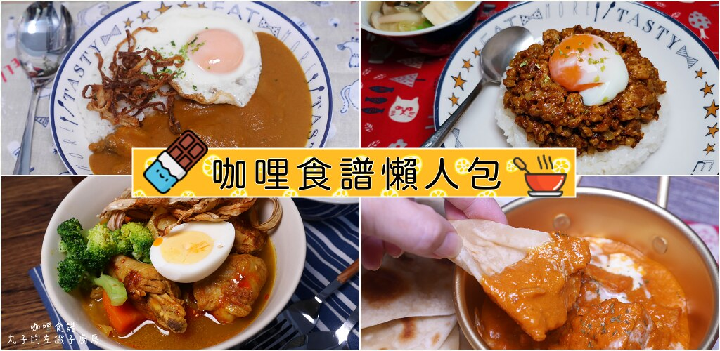 【咖哩食譜】四種咖哩食譜|在家開伙吃咖哩做就能增強免疫力