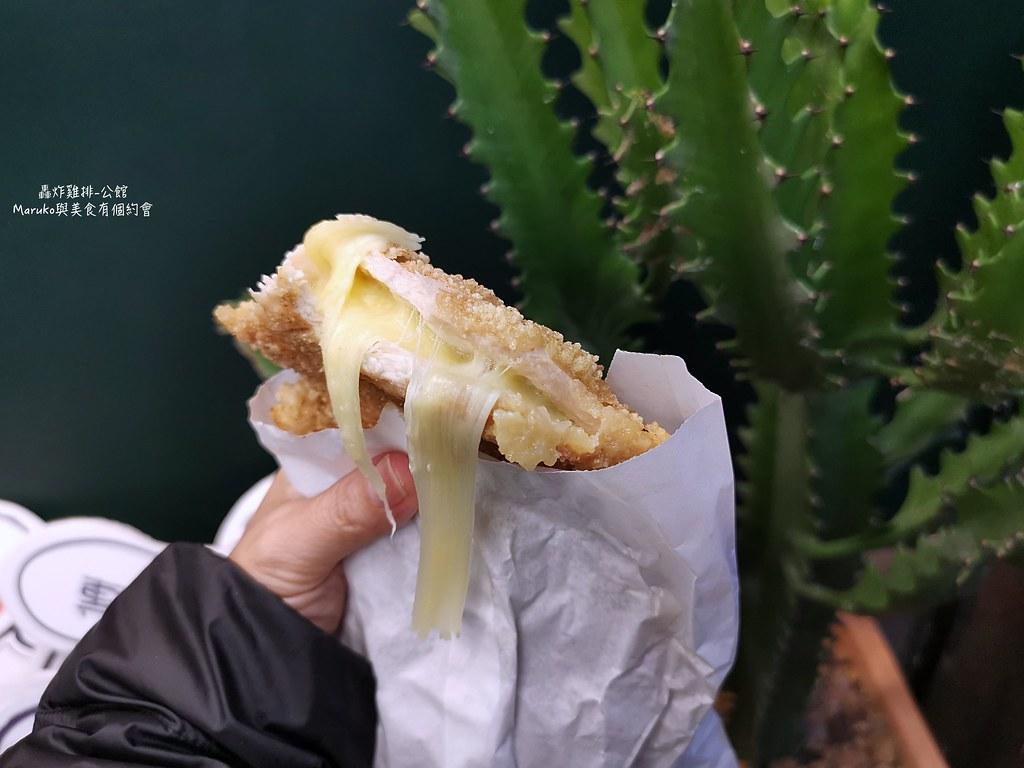 【台北美食】轟炸雞排回來了|公館商圈第一好吃會牽絲的起司雞排 @Maruko與美食有個約會