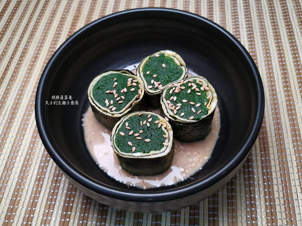 【食譜】胡麻菠菜卷|日式居酒屋的開胃小菜簡單又清爽 @Maruko與美食有個約會