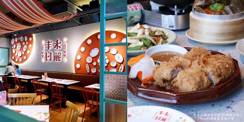 【板橋美食】丰禾日麗台式小館(板橋環球店)|把辦桌菜搬進餐廳裡台灣家鄉味重現 @Maruko與美食有個約會