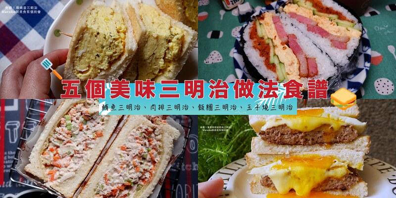 【食譜】五個熱門三明治做法食譜分享 @Maruko與美食有個約會