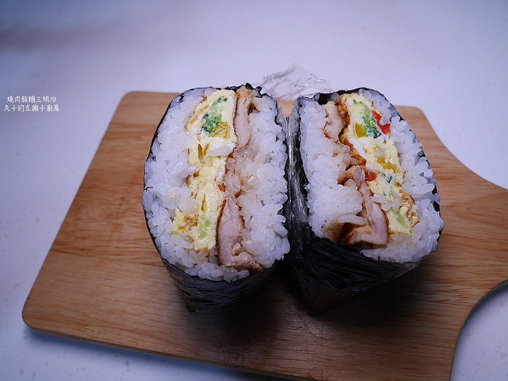【食譜】飯糰三明治|免工具的飯糰三明治包法