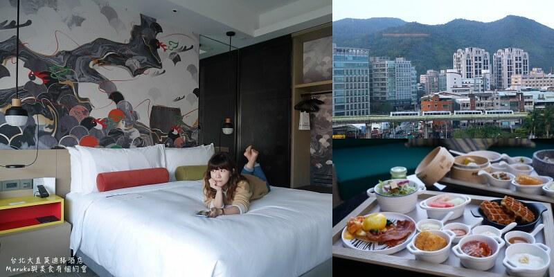 【台北】大直英迪格酒店|洲際酒店集團,入住豪華客房含早餐,飯店推薦 @Maruko與美食有個約會