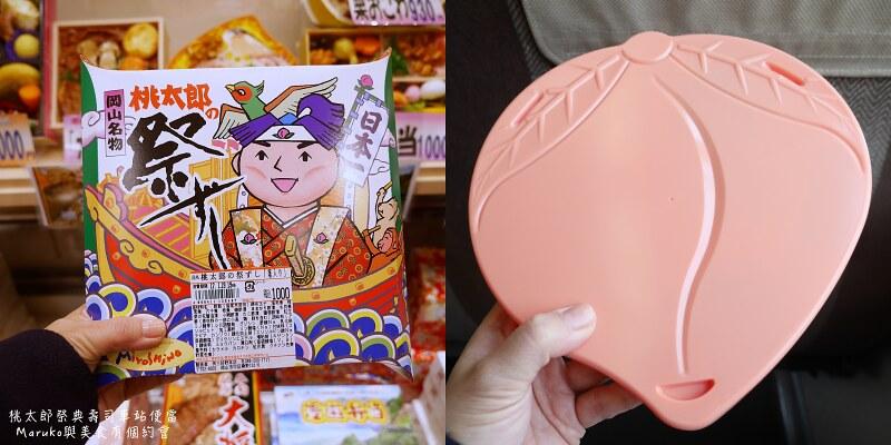 【岡山美食】桃太郎祭典壽司車站便當太可愛!桃子造型的便當盒必收藏 @Maruko與美食有個約會